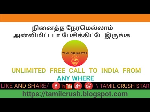 HOW TO MAKE FREE CALL TO INDIA UNLIMITED/ TAMIL
