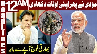 Indian Army Cross All Limits in Occupied Kashmir | Headlines 12 AM | 12 September 2019 | Express