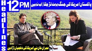 We are not your 'hired gun' anymore, Imran Khan tells US | Headlines 12 PM | 7 December 2018 | Dunya