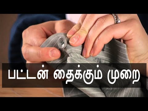 How to Sew a Button by Hand   Sew Button On Shirt   Tamil