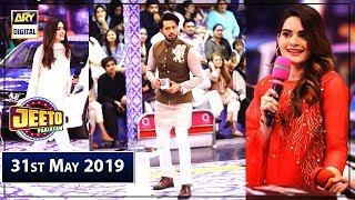 Jeeto Pakistan | Guest: Arij Fatyma & Minal Khan | 31st May 2019