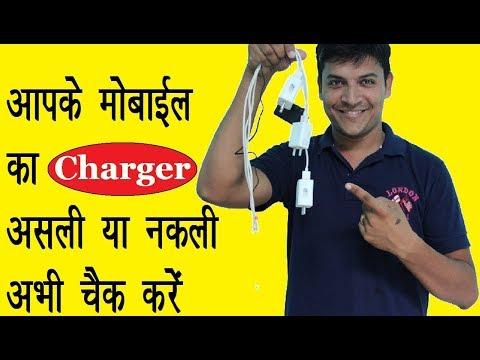 How To Check Mobile Charger Original or Duplicate | आपके मोबाइल का चार्जर असली है या नकली चेक करें🙂