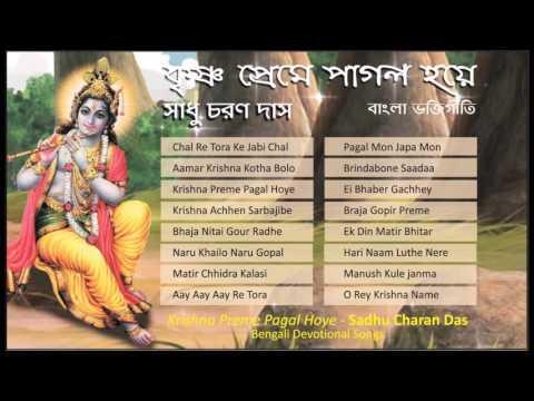 Xxx Mp4 Sadhu Charan Das Bengali Devotional Songs Krishna Preme Pagal Hoye Krishna Bhajan 3gp Sex