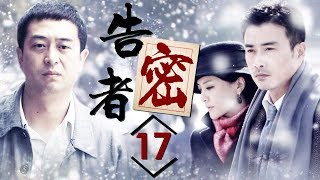 《告密者》第17集 - The Informant EP17【超清】