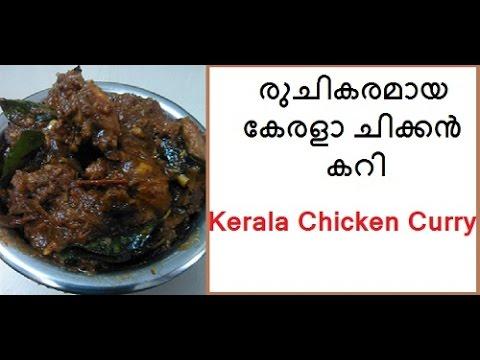 ഈസി കേരളാ ചിക്കന് കറി/Kerala Tasty  Chicken Curry/No.220