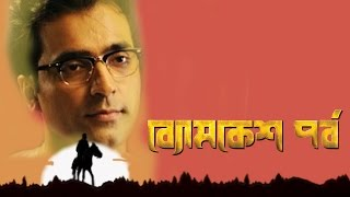 Byomkesh Pawrbo Casting | YT News Channel