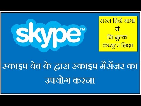 How to Use Skype on Computer - in Hindi, computer par skype ka upyog karna