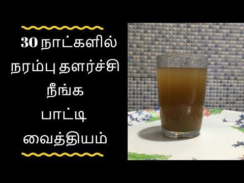 30 நாட்களில் நரம்பு தளர்ச்சி நீங்க / Nerve disorder treatment in tamil / Narambu thalarchi treatment