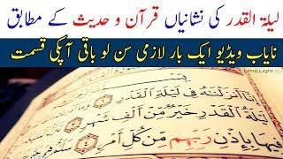 Shab e Qadr ki nishanian   Lailat Ul Qadar ki nishani   Limelight