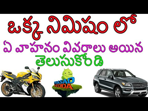 How to check any vehicle information||find RTO registration details by number plate||vahan|TELUGU