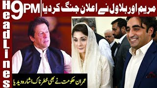 Bilawal meets Maryam at Jati Umra | Headlines & Bulletin 9 PM | 16 June 2019 | Express News