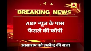 Asaram पर हुई सुनवाई, ABP न्यूज़ पर देखिए बलात्कारी बाबा पर Court के फैसले की Copy   ABP News Hindi