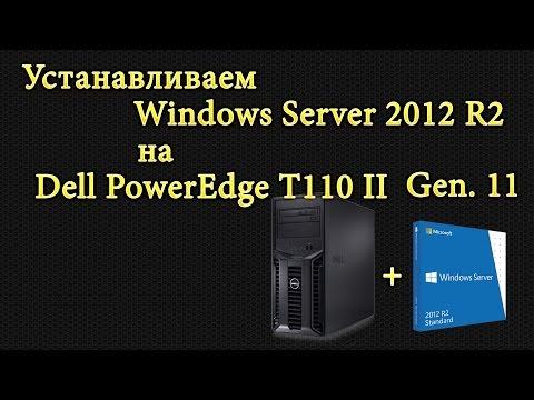 Dell PowerEdge T110 II + Windows Server 2012 R2