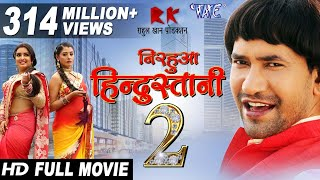 NIRAHUA HINDUSTANI 2 - Superhit Full Bhojpuri Movie 2017 - Dinesh Lal Yadav