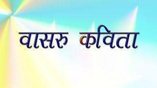 Vasaru Kavita /वासरू कविता /इयत्ता पाचवी
