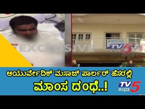 Xxx Mp4 ಆಯುರ್ವೇದಿಕ್ ಮಸಾಜ್ ಪಾರ್ಲರ್ ಹೆಸರಲ್ಲಿ ಮಾಂಸ ದಂಧೆ TV5 Kannada 3gp Sex
