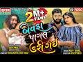 Download  Bewafa Pagal Kari Gai    Dev Pagli (golden Voice)    Hd Video    Ekta Sound MP3,3GP,MP4