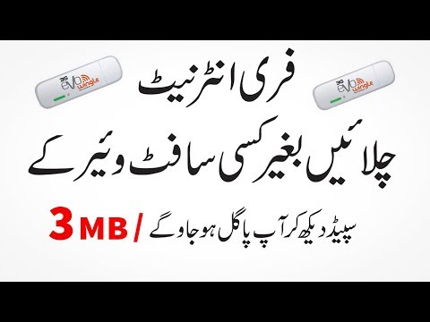 PTCL 3G Evo Wingle Free internet Without Any Setting 2018   Best 4 You
