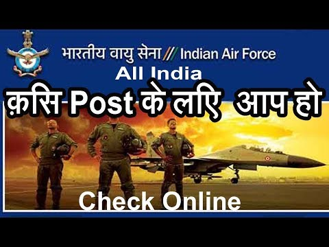 Indian Air Force All India Rank Wise Qualification,Age,Physical Check Online