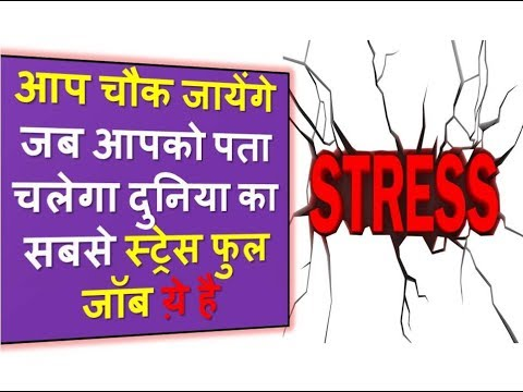 Most Stressful Jobs In The World    No. 1 Job in the List is Amazing    india View
