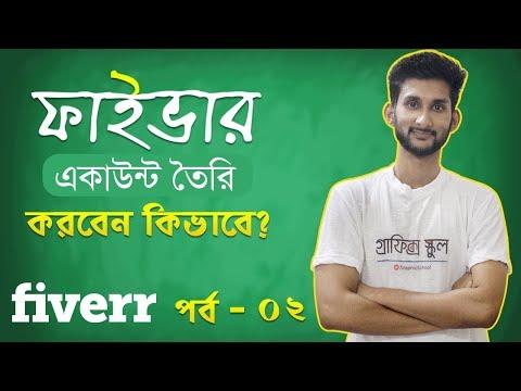 Fiverr Bangla Tutorial: How to Create Fiverr Account | ফাইভার একাউন্ট তৈরি করবেন কিভাবে? | পর্ব - ০২