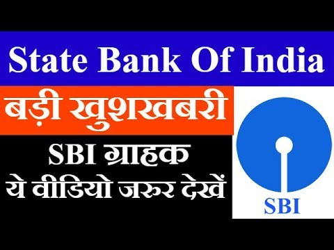 Sbi (State Bank Of India) Reduce Interest Rates On Loans / Loan Interest Rate 2017 / MCLR In Hindi