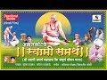 Download  Akkalkot Ke Swami Samarth Full Movie - New Bhakti Movie | Hindi Devotional Movie | Hindi Movie MP3,3GP,MP4