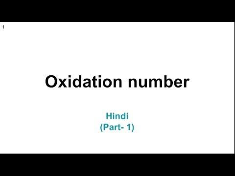 Oxidation Number [Hindi/ हिंदी]