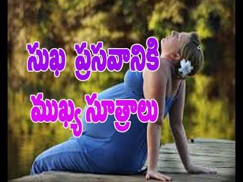 Easy Normal Delivery Secrets In Telugu.
