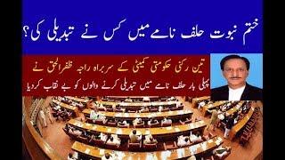 Who Changed Khatam-e-Nabuwat declaration in Election Act 2017? حلف نامےمیں تبدیلی کس نےکی؟