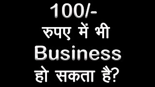 100/- रूपए में भी Business शुरू हो सकता है । Motivational | TsMadaan