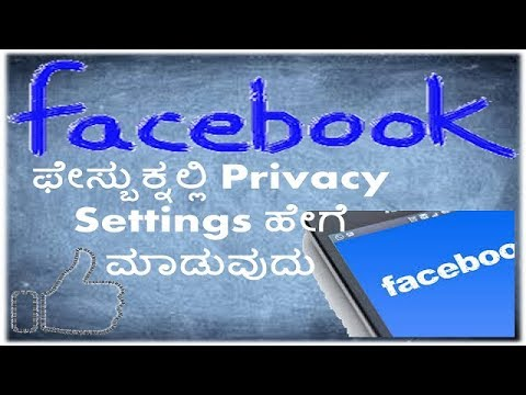 FACEBOOK PRIVACY SETTINGS IN KANNADA II ಹೇಗೆ FACEBOOK PRIVACY SETTING ಮಾಡುವುದು