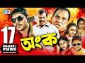 Ongko | Full HD | Bangla Movie | Maruf | Ratna | Dipjol | Shahara | Emon | Misha Sawdagor