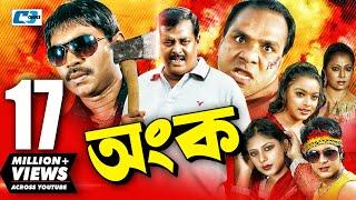 Ongko | Full HD | Bangla Movie | Amin Khan | Popy | Bobita | Suchorita