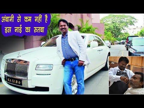 भारत का इकलौता करोड़पति नाई, रॉल्स रॉयस जैसी 378 कारों का है मालिक