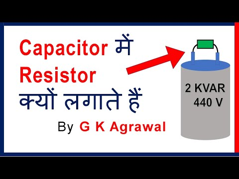 Why Bleeder resistor is connected across capacitor, in Hindi