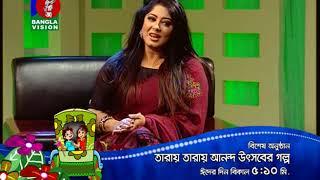 Taray Taray Anondo Uthshober Golpo | BanglaVision Eid Program Promo | Eid al-Adha 2017