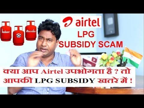 LPG subsidy Scam by Airtel Payment Bank using Aadhar Card EKYC Verification