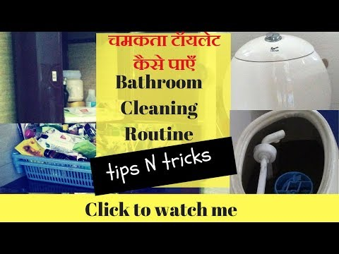 INDIAN TOILET CLEANING ROUTINE - Hindi Bathroom Cleaning /How to Clean Bathroom