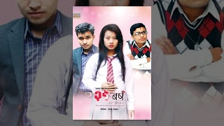 New Nepali Full Movie 2017 - 21 Barsha (२१ बर्ष) Valentine Special Ft. Junim Gahatraj, Sabina Magar