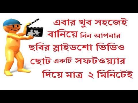 How  to create a slideshow video Bangla Tutorial