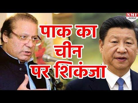 Pakistan ने China पर दिखाई सख्ती, बदल दिए Visa Rules