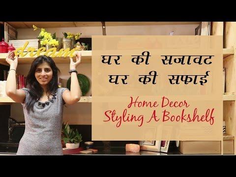 (हिंदी) घर की सजावट और सफाई : Home Decor & Organization : Styling A Bookshelf