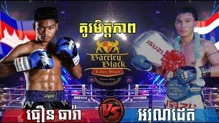 Thoeun Theara vs Arundeth(thai), Khmer Boxing Seatv 29 Oct 2017, Kun Khmer vs Muay Thai