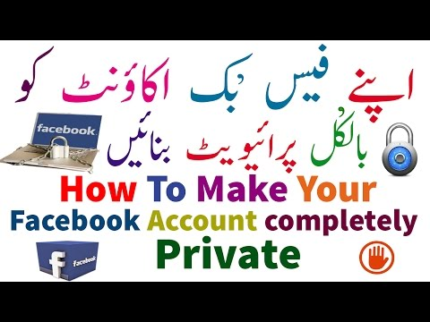 How To Make Your Fqacebook Account Completely Private - 2016 - Hindi/Urdu