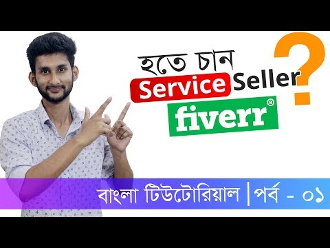 Fiverr basic - Fiverr Bangla Tutorial 2018 | Part #01