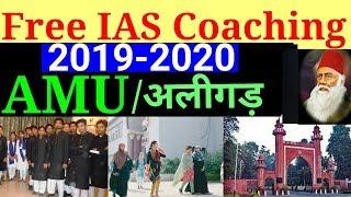 2019-2020 AMU,Aligarh Free IAS Coaching!अलीगड़ फ्री आईएएस कोचिंग,Eligibility Criteria,Age,Fee,centre!