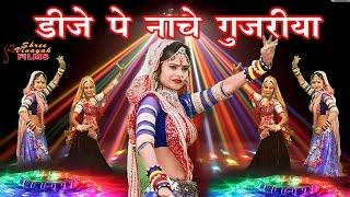 New Rajasthani Song 2017 !! DJ पे नाचे गूजरिया !! D.J.pe Nache Gujariya !! मारवाड़ी धमाका सांग