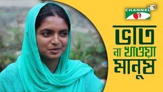 যে মানুষেরা জীবনে ভাত খায়নি | Channel i | Shykh Seraj |