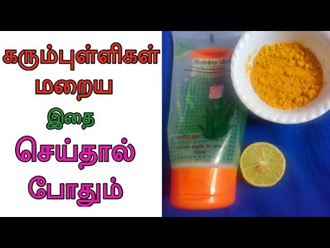 How to remove dark spots from face in tamil / karumpulli poga tips in tamil /beauty tips in tamil